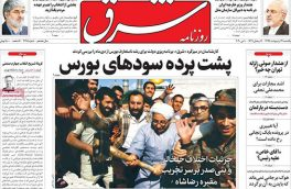 عناوین روزنامه های امروز یکشنبه ۲۱ اردیبهشت
