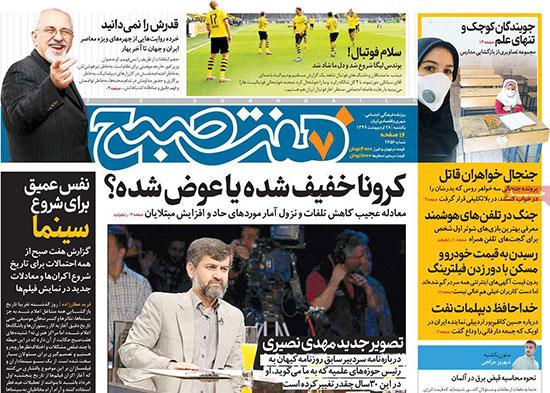 عناوین روزنامه های امروز یکشنبه ۲۸ اردیبهشت