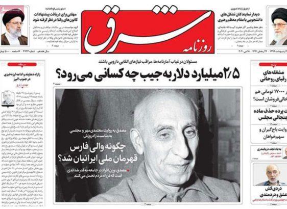 عناوین روزنامههای امروز دوشنبه ۲۹ اردیبهشت