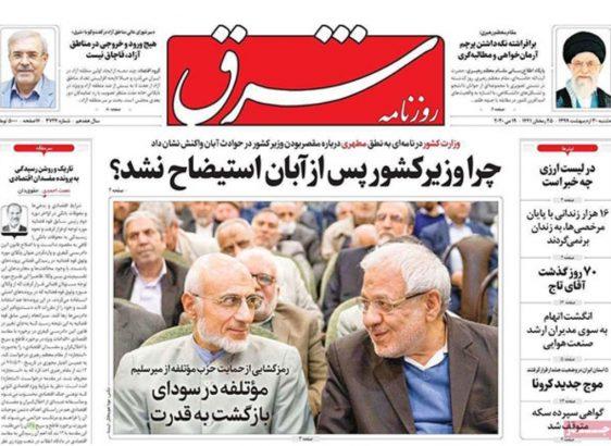 عناوین روزنامههای امروز ۳۰ اردیبهشت