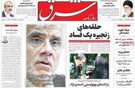 عناوین روزنامه های امروز یکشنبه ۱۱ خرداد