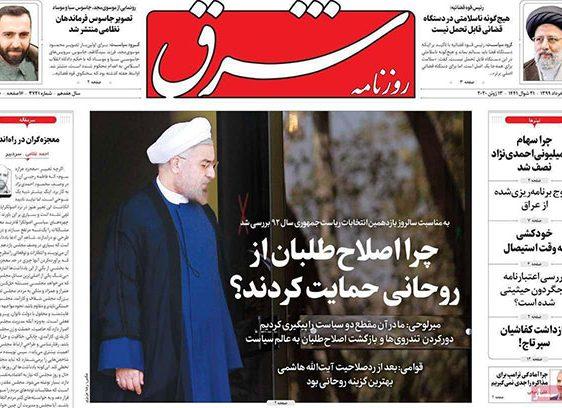 عناوین روزنامههای امروز شنبه ۲۴ خرداد
