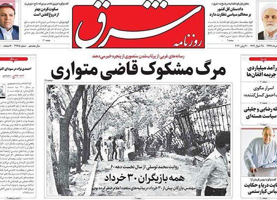 عناوین روزنامههای امروز شنبه ۳۰ خرداد