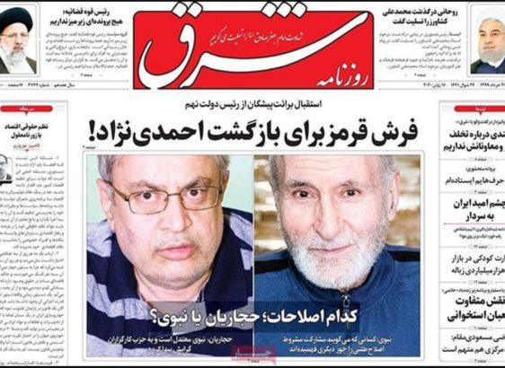 عناوین روزنامههای امروز سه شنبه ۲۷ خرداد