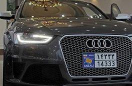 تعویض پلاک قدیم خودروهای منطقه آزاد انزلی تمدید شد
