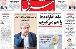عناوین روزنامههای امروز شنبه ۱۴ تیر