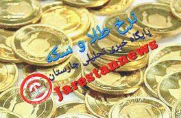 قیمت سکه و طلا ۱۴ تیر در رشت / انفجار قیمتها و گوش سنگین مسئولین!