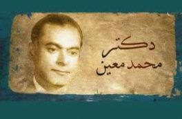 ۱۳ تیر یادمان درگذشت استاد دکتر محمد معین