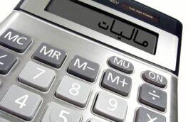 مدیرکل امور مالیاتی گیلان خبر داد وصول مالیات ۱۳۰۰ میلیاردی در گیلان/ ۳۱ مرداد؛ موعد اظهارنامه صاحبان مشاغل