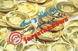 نرخ سکه و طلا در بازار امروز رشت ۲۰ مرداد