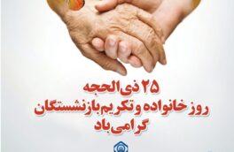 مدیرکل تامین اجتماعی استان گیلان: مستمری بگیران نمونه تامین اجتماعی گیلان، در زمره برترین های کشور قرار گرفتند