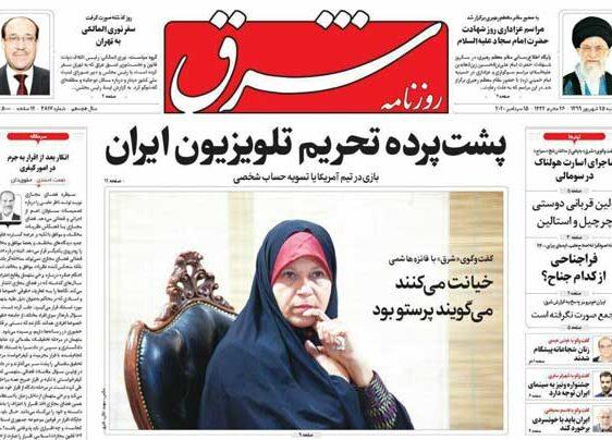 عناوین روزنامههای امروز سه شنبه ۲۵ شهریور