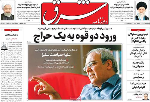 عناوین روزنامههای امروز شنبه ۵ مهر