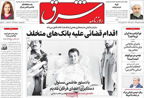 عناوین روزنامه های یکشنبه ۶ مهر
