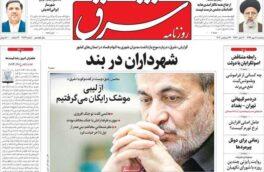 عناوین روزنامههای امروز سهشنبه ۸ مهر