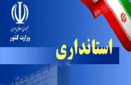 با حکم وزیر کشور؛ محمود قاسمی به سمت فرماندار شهرستان رضوانشهر منصوب شد