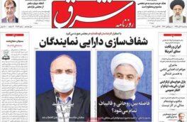 عناوین روزنامههای امروز سه شنبه ۶ آبان