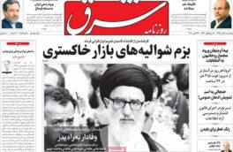 عناوین روزنامههای امروز پنجشنبه ۸ آبان