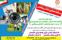 """اعلام منتخبین مسابقه مجازی عکاسی و نقاشی با عنوان """" محیط دوستدار سالمند """""""