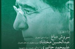نشست مجازی انجمن اسلامی مدرسین دانشگاهها؛ دفتر اجتماعی اقتصادی با عنوان: محمدرضا شجریان و جامعه ایرانی