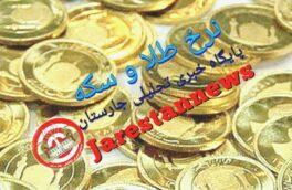 قیمت سکه و طلا امروز ۲۴ مهر در بازار رشت