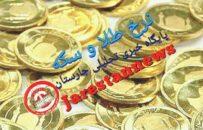 قیمت سکه و طلا امروز ۸ آبان در بازار رشت