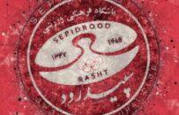 سیدمهدی آقازاده مدیرعامل باشگاه سپیدرود رشت شد/ مالک مشخص نشد