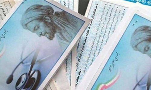 بیمه زنان خانه دار گیلان به ۳۰ هزار نفر رسید