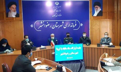 مراکز تجمع در رضوانشهر تعطیل اعلام شد