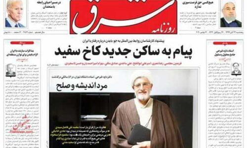 عناوین روزنامههای امروز پنجشنبه ۲۲ آبان
