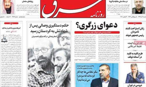 عناوین روزنامههای امروز شنبه ۱ آذر