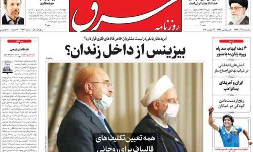 عناوین روزنامههای امروز پنجشنبه ۶ آذر