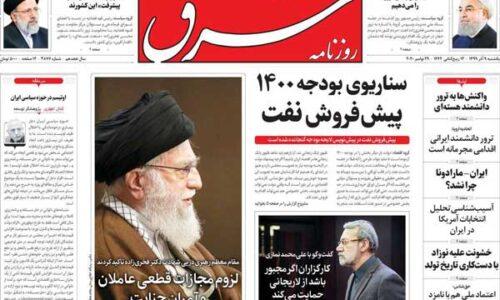 عناوین روزنامههای امروز یکشنبه ۹ آذر