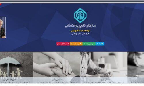 مخاطبین برای استفاده از خدمات غیرحضوری سازمان تامین اجتماعی ثبت نام کنند