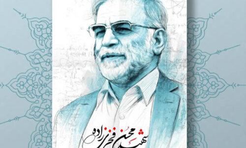 راه اندازی کاروان خودرویی پاسداشت شهید «فخری زاده» در رشت فردا۱۱آذرماه