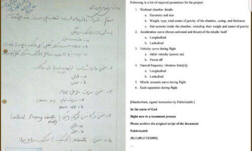 نامه پاراف شده و منتسب به فخریزاده که با استناد به آن رسانههای اروپایی مطالبی درباره او منتشر کردند