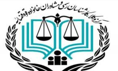 اعضای مرکز وکلا ، کارشناسان رسمی و مشاوران خانواده قوه قضائیه تحت پوشش تامین اجتماعی قرار می گیرند