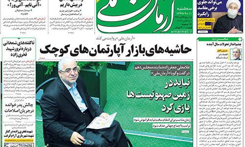 عناوین روزنامههای امروز سه شنبه ۱۱ آذر ۹۹