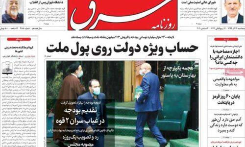عناوین روزنامههای امروز پنجشنبه ۱۳ آذر