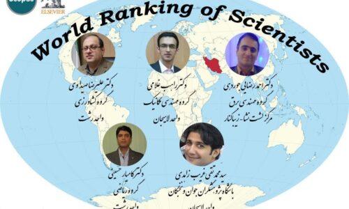 جهانی شدن ۵ دانشمند گیلانی