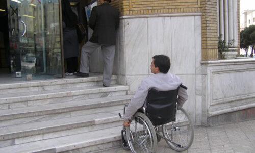به بهانه روز جهانی معلولان/ داستان تکراری پلههایی که سد راهند