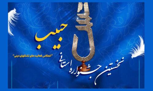 حدود ۶۰۰ اثر به جشنواره استانی حبیب در گیلان ارسال شد