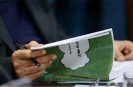 در لایحه بودجه ۱۴۰۰، بودجه صداوسیما ۳۸ درصد افزایش یافت/ گزارشهای میلیاردی شورای نظارت