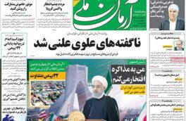 عناوین روزنامههای امروز پنجشنبه ۲۳ بهمن ۹۹