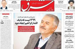 عناوین روزنامههای امروز شنبه ۲۵ بهمن ۹۹