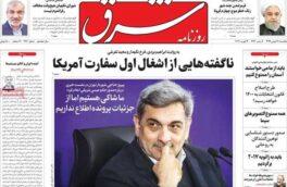 عناوین روزنامههای امروز یکشنبه ۲۶ بهمن ۹۹