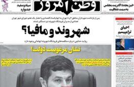 عناوین روزنامههای امروز دوشنبه ۲۷ بهمن