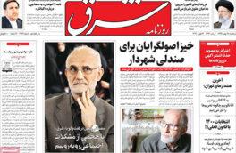 عناوین روزنامههای امروز سه شنبه ۲۸ بهمن ۹۹