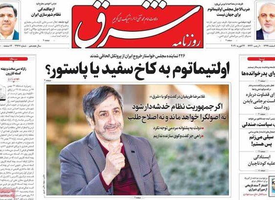 عناوین روزنامههای امروز دوشنبه ۴ اسفند ۹۹