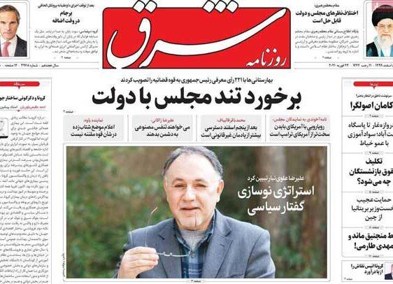 عناوین روزنامههای امروز سه شنبه ۵ اسفند ۹۹